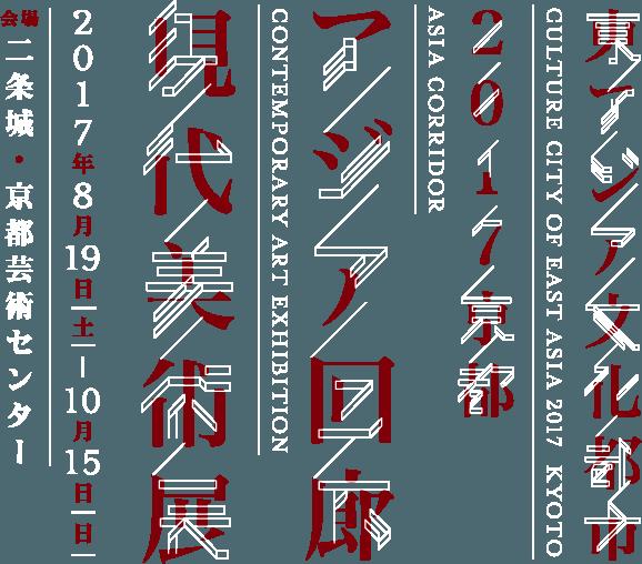 東アジア文化都市2017京都 アジア回廊 現代美術展